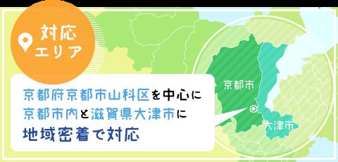 対応エリア 京都府京都市山科区を中心に京都市内と滋賀県大津市に地域密着で対応