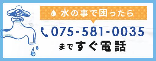 山科でトイレリフォームを承る株式会社シバタ管工 | 水の事で困ったら075-581-0035まですぐ電話