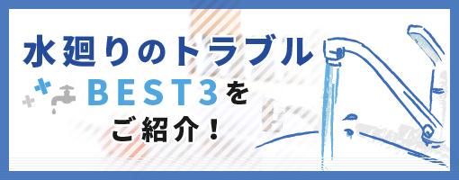 水廻りのトラブルBEST3をご紹介!